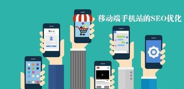 [深圳移动seo]移动端手机站的12个优化方法