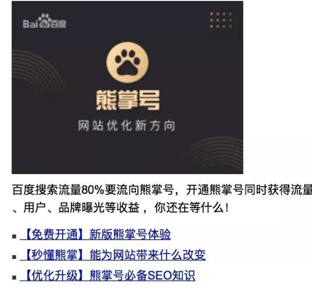 六安seo:六安网络推广,百度要免费分给你80%流量
