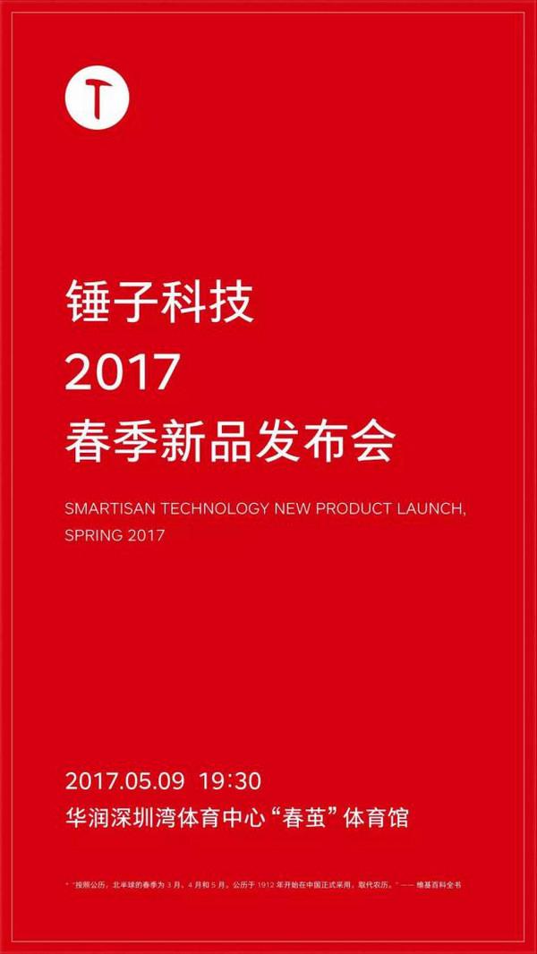 锤子新品发布会2017 锤子新手机2017发布时间 业界杂谈